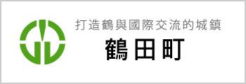 International Cultural Exchange Tsuruta Town Office
