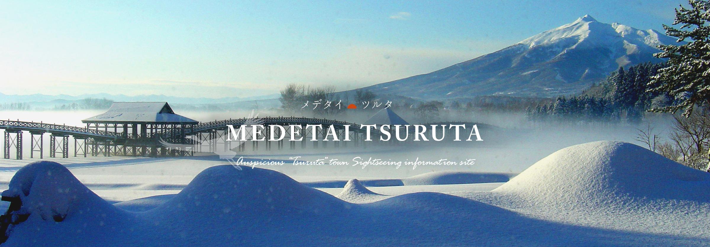 冬季津輕富士見湖