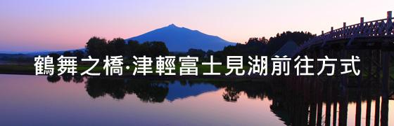鶴舞之橋‧津輕富士見湖前往方式