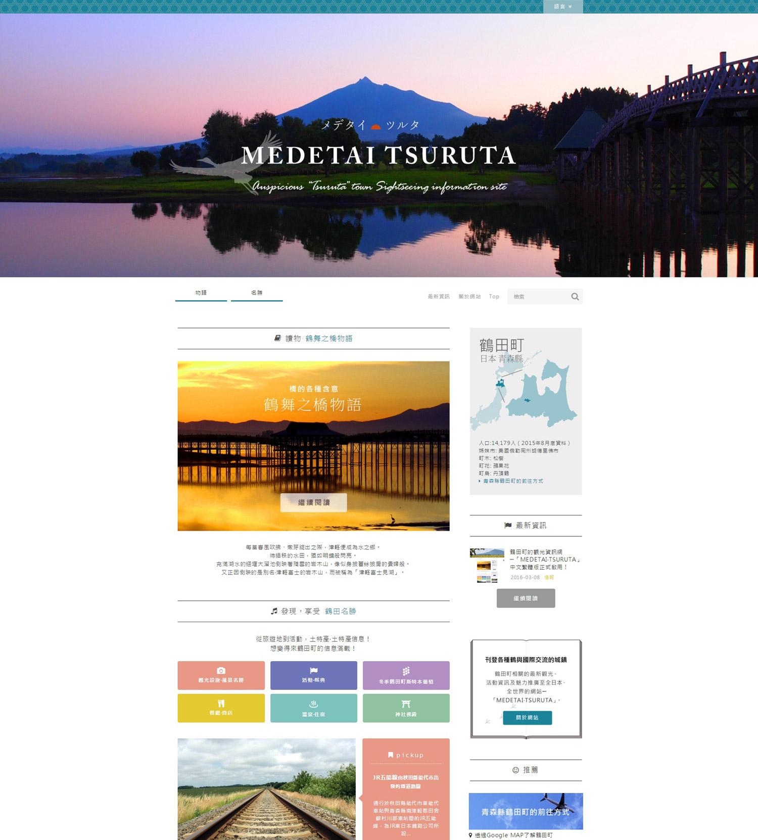 鶴田町的觀光資訊網─「MEDETAI‧TSURUTA」中文繁體版正式啟用!