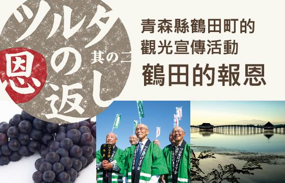 青森縣鶴田町的觀光宣傳活動