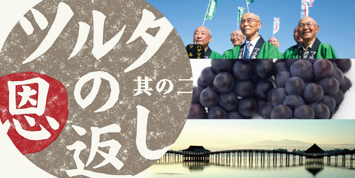 青森縣鶴田町的觀光宣傳活動!